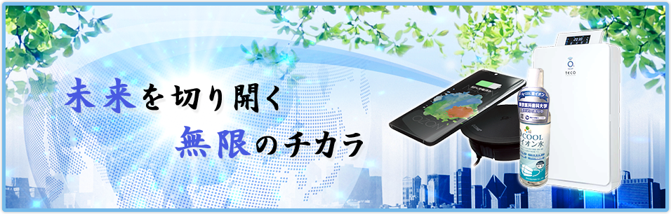 k's future | コロナ オゾン発生器 不動産 太陽光 コンサルティング