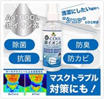 COOL銀イオン水