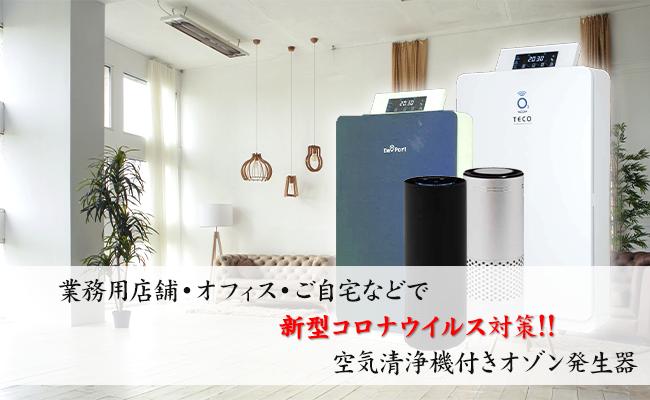 空気洗浄機付きオゾン発生器